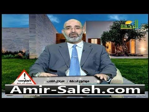 أمراض القلب | الدكتور أمير صالح | احترس صحتك في خطر