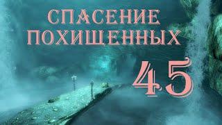 The Elder Scrolls V Skyrim. Часть 45. Спасение похищенных (Rescue Mission)