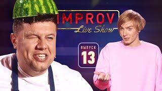Полный выпуск Improv Live Show от 23.10.2019