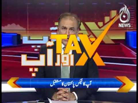 Tax Aur Aap | 10 August 2020 | Aaj News | AJT