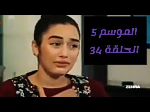مسلسل زهرة القصر الجزء الخامس الحلقة 34 مترجم Hd Youtube