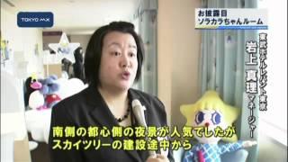 いよいよあすオープンする東京スカイツリーのオフィシャルホテルでは特...