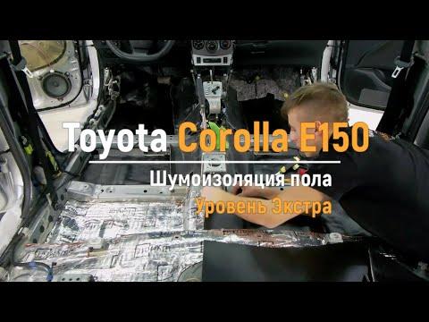 Шумоизоляция пола с арками Toyota Corolla E150 в уровне Экстра. Автошум.