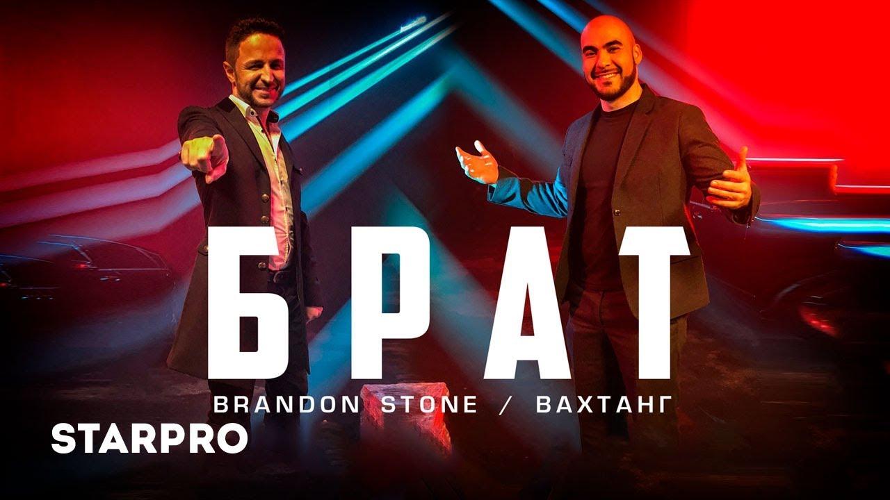 Brandon stone все мое (remix) youtube.