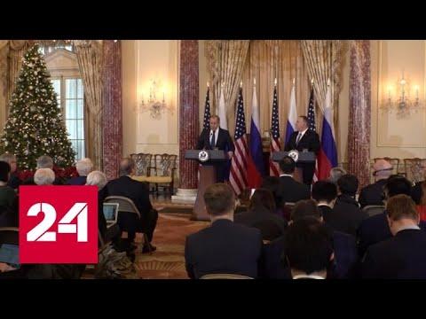 Лавров встретился в США с Майком Помпео и Дональдом Трампом - Россия 24