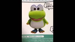 神奈川県横浜市水道局のマスコットキャラクター はまピョンが雑誌に載ってた