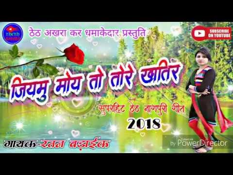 जियमु मोय तो तोरे खातिर🌷गायक-रतन बड़ाईक NewNew Superhit Theth Nagpuri Song 2018
