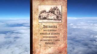 Ч.1 преподобный Никон Оптинский - Дневник послушника Николая