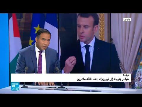 الرئيس الفلسطيني في باريس لبحث كيفية الرد على -صفقة القرن-  - نشر قبل 2 ساعة