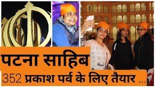 352 prakash parv patna sahib gurudwara  ||13january 2019|| tent city kangan ghat | patna tour vlog