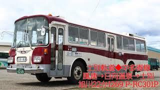 【バス走行音】士別軌道 モノコックバス 日野P-RC301P 風連→士別