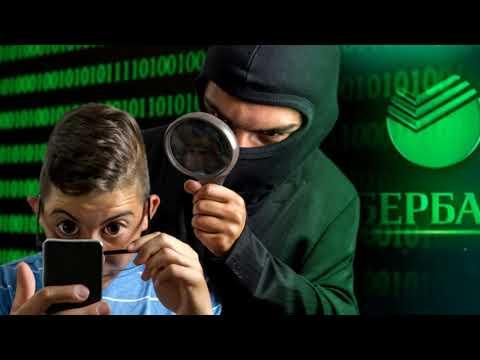 Взлом Сбербанка онлайн, личный кабинет