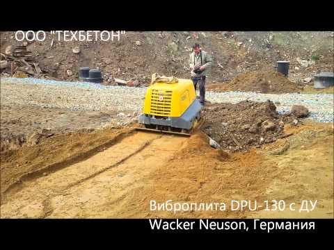 Виброплита дистанционная дизельная WACKER DPU 130
