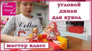 Угловой диван для кукол и кроватка.  Corner sofa and bed for dolls(, 2016-04-10T10:38:41.000Z)