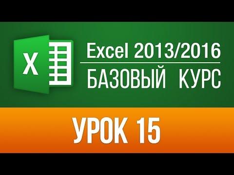 Как сделать таблицу в Excel - Урок 4 (Excel для чайников)