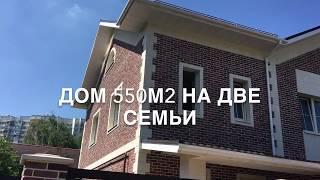Дом на 2-е семьи
