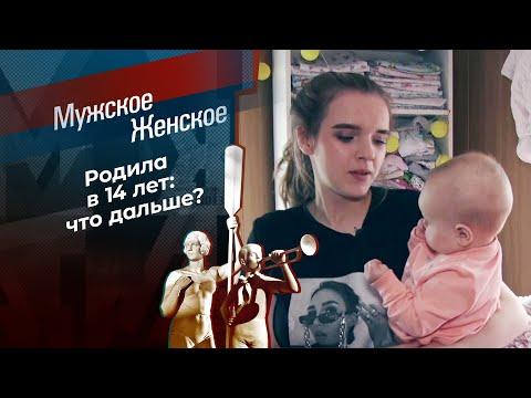 Удобная малолетка. Мужское / Женское. Выпуск от 19.05.2021