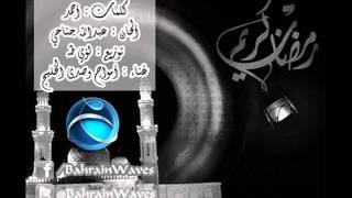 أمواج البحرين و صدى الخليج شهر المحبة بدون إيقاع