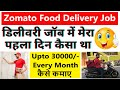 Zomato food delivery jobs - Earn 40000 per month
