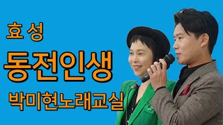 [효성] KBS 아침마당 '도전 꿈의 무대' 5승곡  진성-동전인생 / 노래강사 박미현