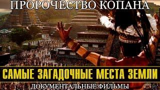 Самые загадочные места Земли - Пророчество Копана (документальные фильмы)