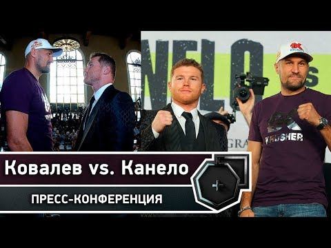 Ковалев-Канело: Первая пресс-конференция | Canelo-Kovalev Kickoff Press Conference | FightSpace