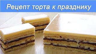 Рецепт Торт праздничный Пошаговый видеоурок
