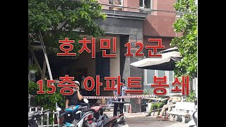 호치민시 12군 15층짜리 아파트 봉쇄