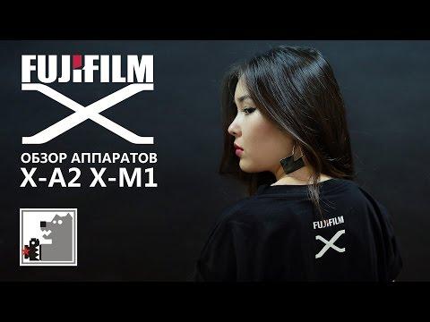 Обзор аппаратов Fujifilm X-A2 и X-M1