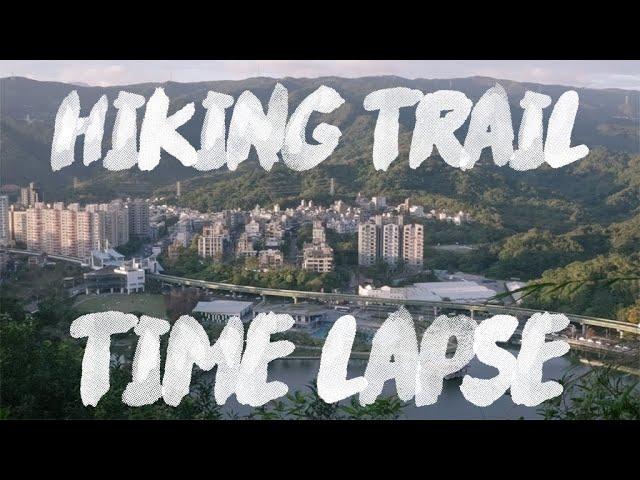 Hiking Trail Near DaHu Park Taipei Taiwan. 大湖公園旁的登山秘境