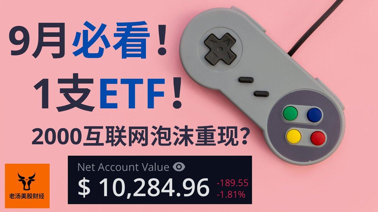 【1万投资挑战05】9月必看的1支ETF! 2000互联网泡沫重现?【美股分析】(字幕请点CC)