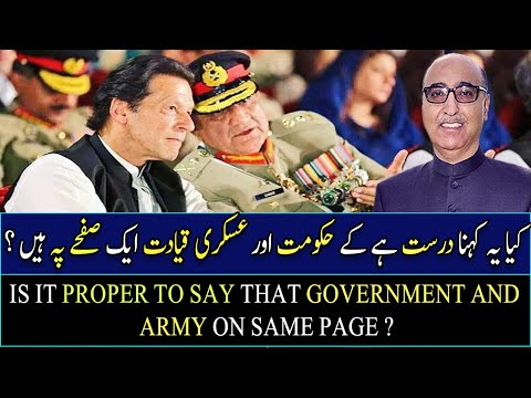 Is it Proper To Say That Government And Army On Same Page ?