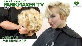 видео Вечерние прически на короткие волосы и оригинальные укладки