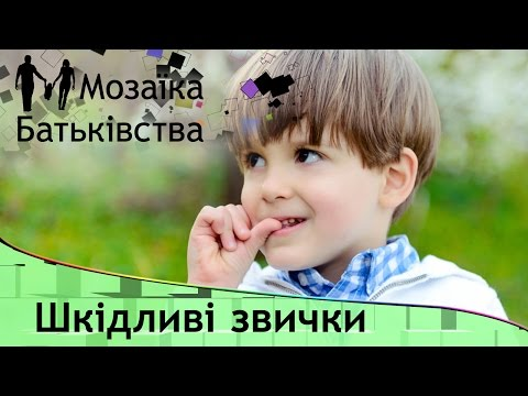 Шкідливі звички   Мозаїка батьківства [20/15]