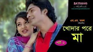 Bangla Junior Movie - 2016.