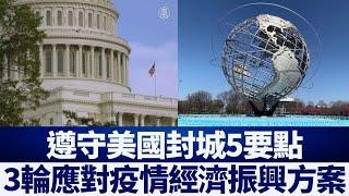 美國「封城」5要點 3輪行動搶救經濟 新唐人亞太電視 20200322