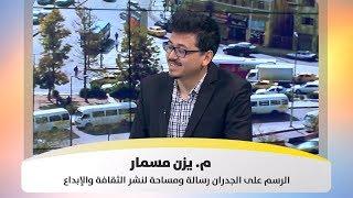 م. يزن مسمار - فن الجرافيتي .. الرسم على الجدران رسالة ومساحة لنشر الثقافة والإبداع