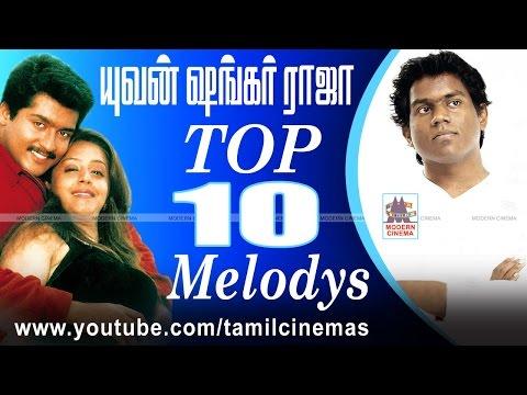 யுவன்சங்கர் ராஜா சிறந்த 10  மெலோடி பாடல்கள் | Yuvan Shankar Raja  Top 10 Melody  Hits