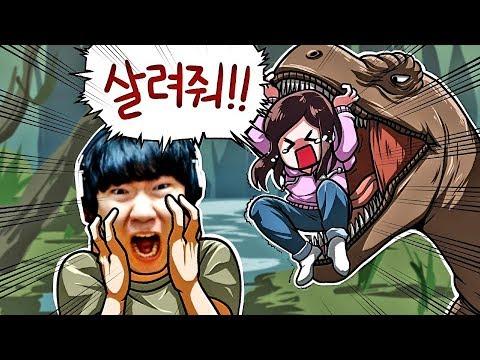 아내가 공룡에게 잡아먹히기 1초전!!