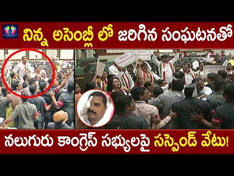 Congress Leaders Suspends From Assembly Meetings || Telangana Assembly Meetings || TFC News