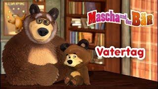 Mascha und der Bär - Vatertag 🤠🎈