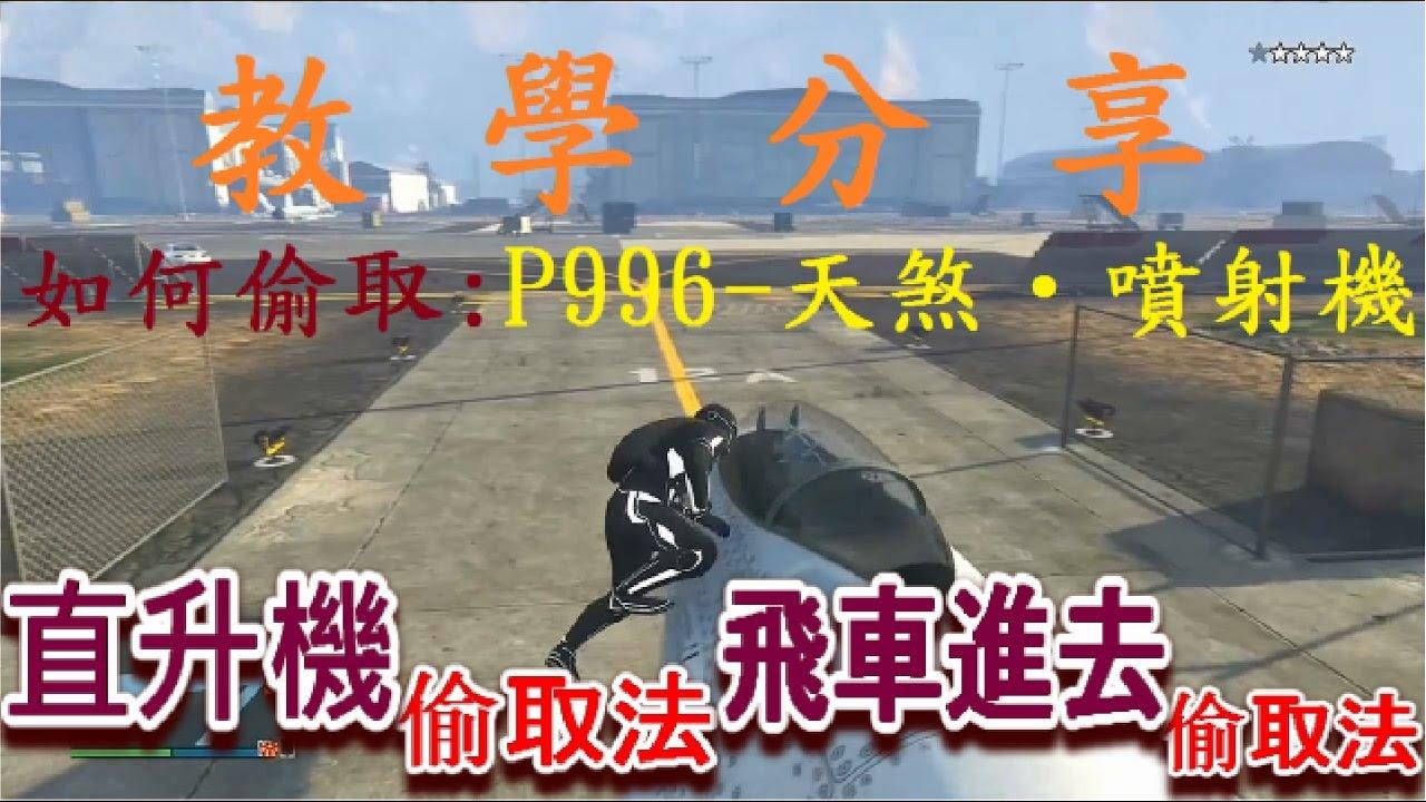 想偷取『噴射機』嗎?這個影片會滿足你想偷的心~GTA5│線上模式│PS4版本 - YouTube