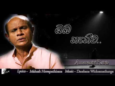 Oba Nathiwa (ඔබ නැතිව) - Amarasiri Peiris New Sinhala Song