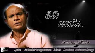 Oba nathiwa (ඔබ නැතිව) - Amarasiri Peiris New Sinhala Song