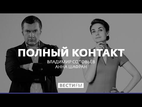 Полный контакт с Владимиром Соловьевым (28.06.17). Полная версия