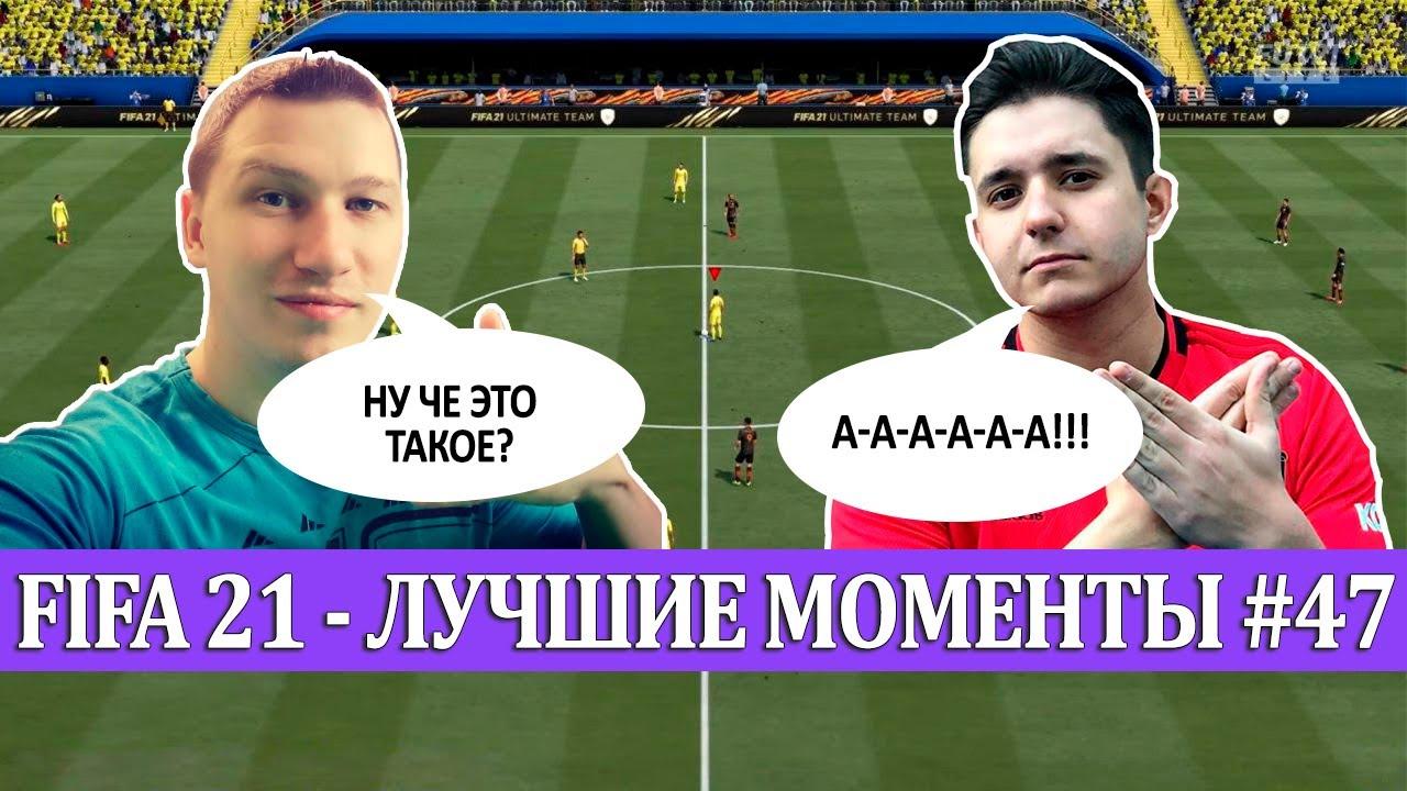 FIFA 21 - ЛУЧШЕЕ СО СТРИМОВ #47