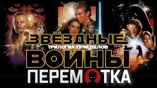 Звёздные войны: трилогия приквелов. Эпизоды I, II, III [ПЕРЕМОТКА]