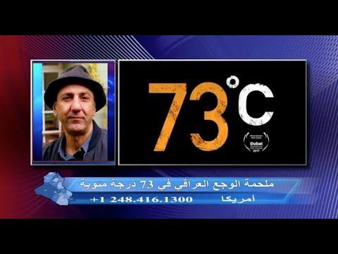 كمال يلدو: عن الطفولة العراقية والوجع والمستقبل  الغامض مع  المخرج السينمائي باز شمعون البازي  - نشر قبل 2 ساعة