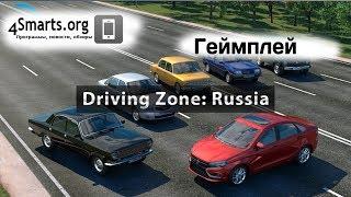Геймплей/Обзор Driving Zone: Russia на Android и iOS