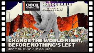 CHANGE THE WORLD RIGHT, BEFORE NOTHING'S LEFT   รางวัลชมเชย   CCCL 2020 [ENG SUB]